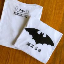 台灣製-湖北名產蝙蝠T恤