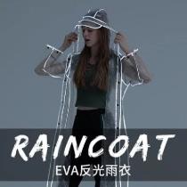 質感反光透明雨衣